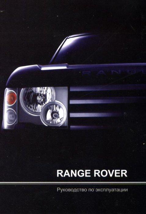 RANGE ROVER с 2002 Руководство по эксплуатации