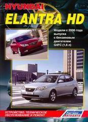 HYUNDAI ELANTRA HD с 2006 бензин Пособие по ремонту и эксплуатации