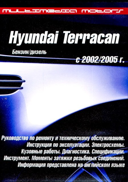 CD HYUINDAI TERRACAN c 2002 бензин / дизель