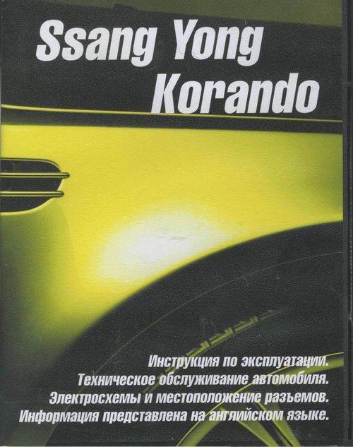 CD SSANG YONG KORANDO