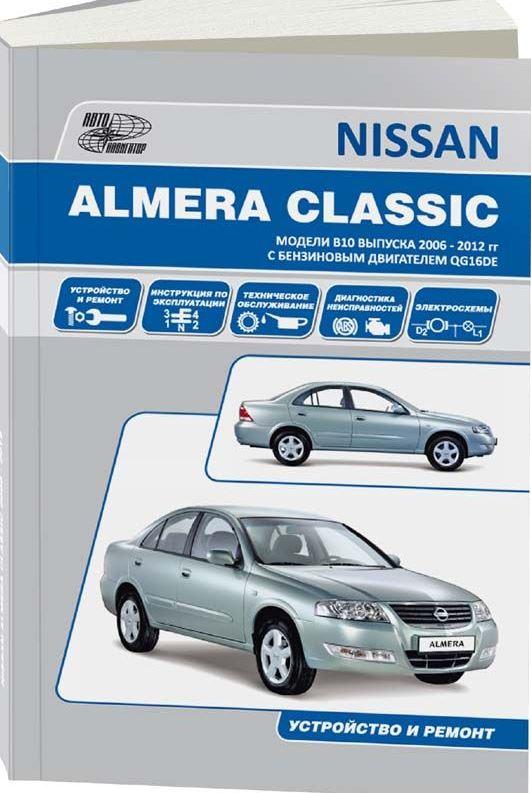 Инструкция NISSAN ALMERA CLASSIC (Ниссан Алмера Классик) с 2006 бензин Пособие по ремонту и эксплуатации