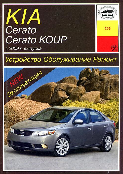 KIA CERATO / CERATO KOUP с 2009 бензин Пособие по ремонту и эксплуатации