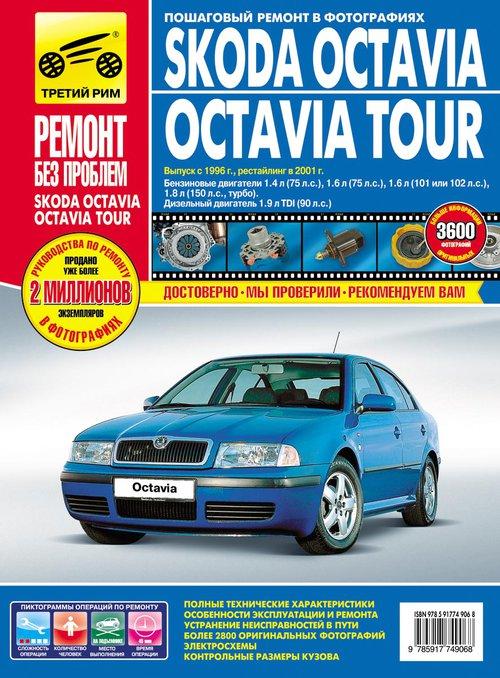 Книга SKODA OCTAVIA / OCTAVIA TOUR (Шкода Октавия) с 1996 и с 2001 бензин / дизель Руководство по ремонту в цветных фотографиях