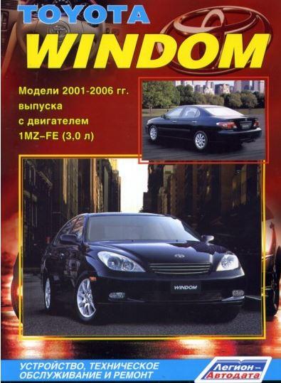 TOYOTA WINDOM 2001-2006 бензин Пособие по ремонту и эксплуатации