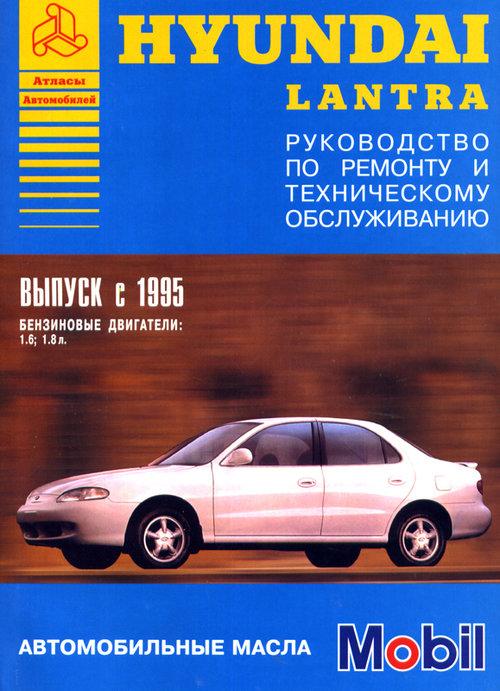 HYUNDAI LANTRA с 1995 бензин Пособие по ремонту и эксплуатации