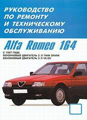 ALFA ROMEO 164 1987-1995 бензин Пособие по ремонту и эксплуатации