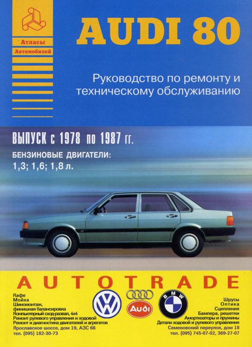AUDI 80 1978-1987 бензин Пособие по ремонту и эксплуатации