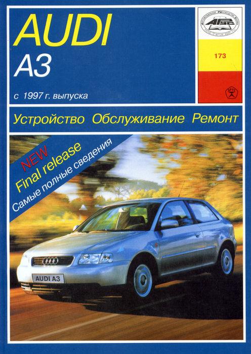 AUDI S3 / A3 c 1996 бензин / дизель Книга по ремонту и эксплуатации