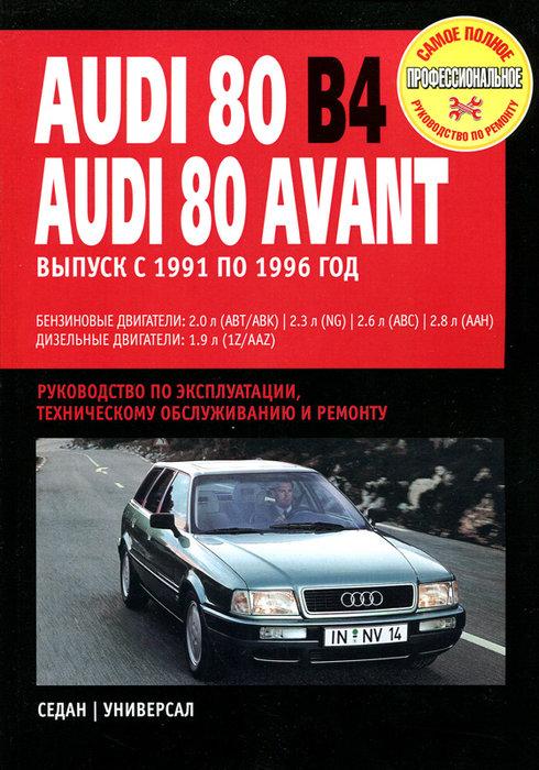 AUDI 80 B4 / 80 AVANT 1991-1996 бензин / дизель Мануал по ремонту и эксплуатации