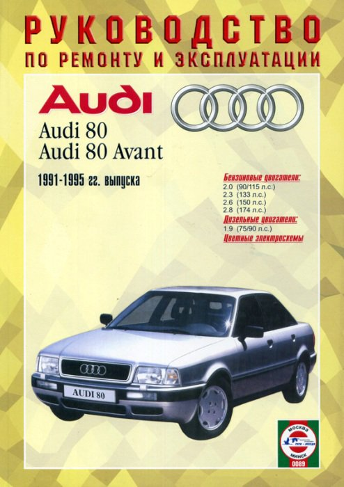 AUDI 80 / 80 AVANT 1991-1995 бензин / дизель Книга по техобслуживанию и эксплуатации