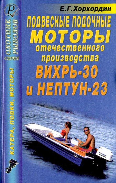 ЛОДОЧНЫЕ МОТОРЫ ВИХРЬ-30 /  НЕПТУН-23