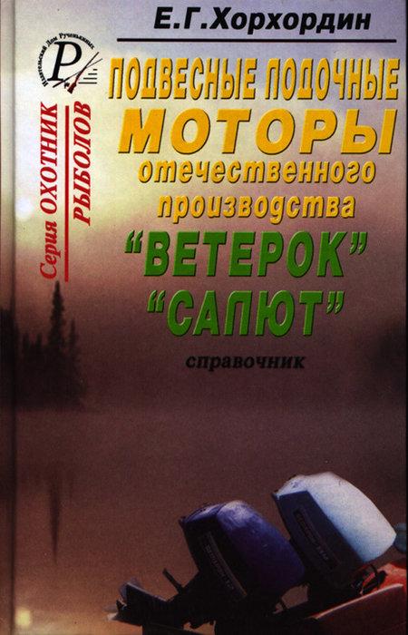 ЛОДОЧНЫЕ МОТОРЫ ВЕТЕРОК / САЛЮТ