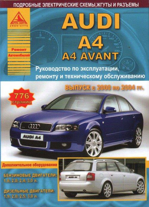 AUDI A4 / A4 AVANT (Ауди А4 / А4 Авант) 2000-2004 бензин / дизель Книга по ремонту и эксплуатации