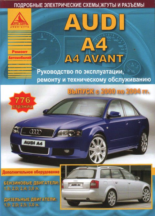 Руководство AUDI A4 / A4 AVANT (Ауди А4 / А4 Авант) 2000-2004 бензин / дизель Книга по ремонту и эксплуатации