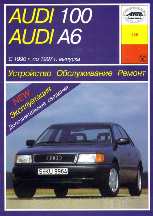 Инструкция AUDI A6 / 100 / AVANT / QUATTRO (Ауди А6) 1990-1997 бензин / дизель Пособие по ремонту и эксплуатации