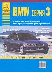 BMW 3 серии (316i, 318i, 320i, 323i, 328i, 320d) с 1998 бензин / дизель Пособие по ремонту и эксплуатации