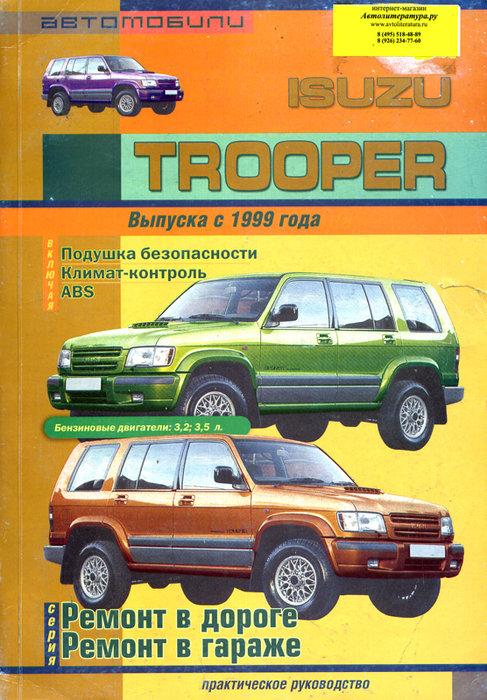 ISUZU TROOPER с 1999 бензин Пособие по ремонту и обслуживанию