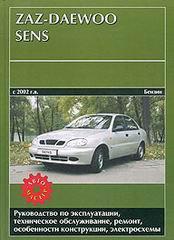 ZAZ-DAEWOO SENS с 2002 бензин