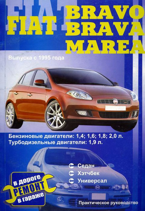 FIAT BRAVO / BRAVA / MAREA с 1995 бензин / турбодизель Пособие по ремонту и эксплуатации
