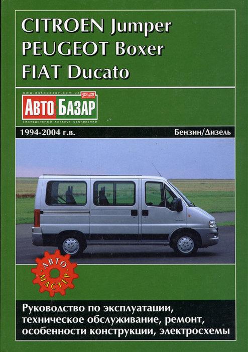Инструкция CITROEN JUMPER / FIAT DUCATO / PEUGEOT BOXER (Ситроен Джампер) 1994-2004 бензин / дизель Пособие по ремонту и эксплуатации