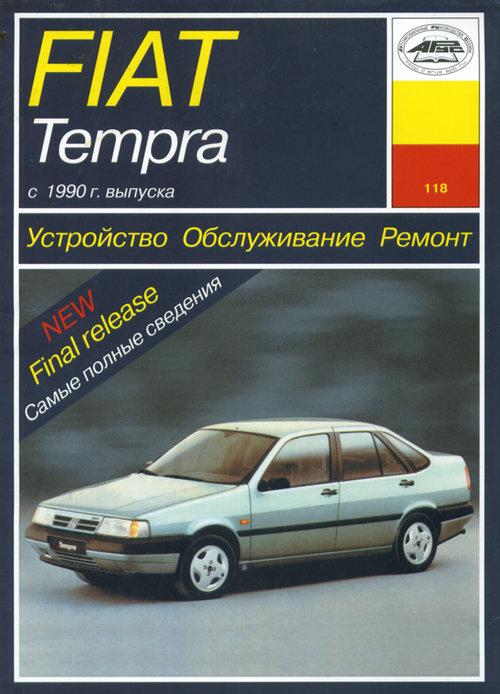 FIAT TEMPRA с 1990 бензин Пособие по ремонту и эксплуатации