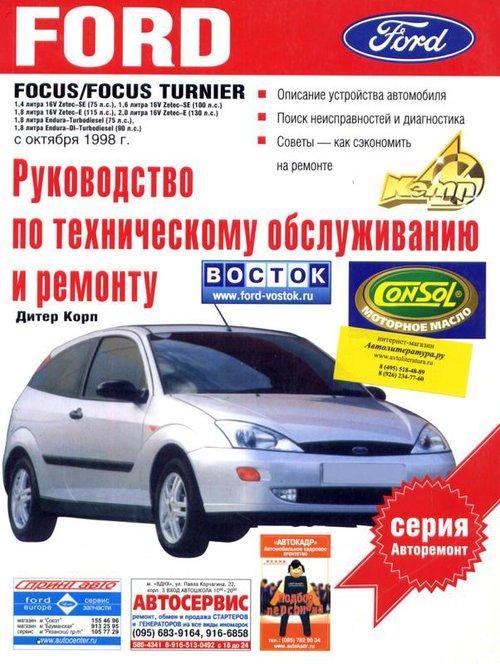 FORD FOCUS / FORD FOCUS TURNIER с 1998 бензин / дизель Пособие по ремонту и эксплуатации