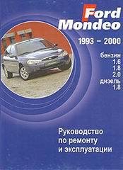 FORD MONDEO 1993-2000 бензин / дизель Пособие по ремонту и эксплуатации