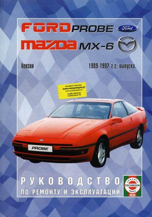 FORD PROBE / MAZDA MX-6 с 1989 бензин Пособие по ремонту и эксплуатации