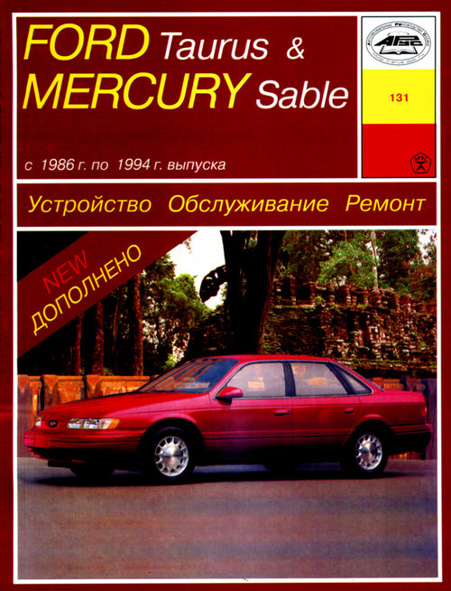 FORD TAURUS / MERCURY SABLE 1986-1994 бензин Пособие по ремонту и эксплуатации