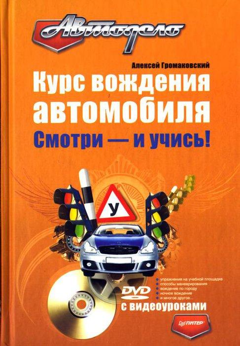 КУРС ВОЖДЕНИЯ АВТОМОБИЛЯ: СМОТРИ - И УЧИСЬ! + DVD