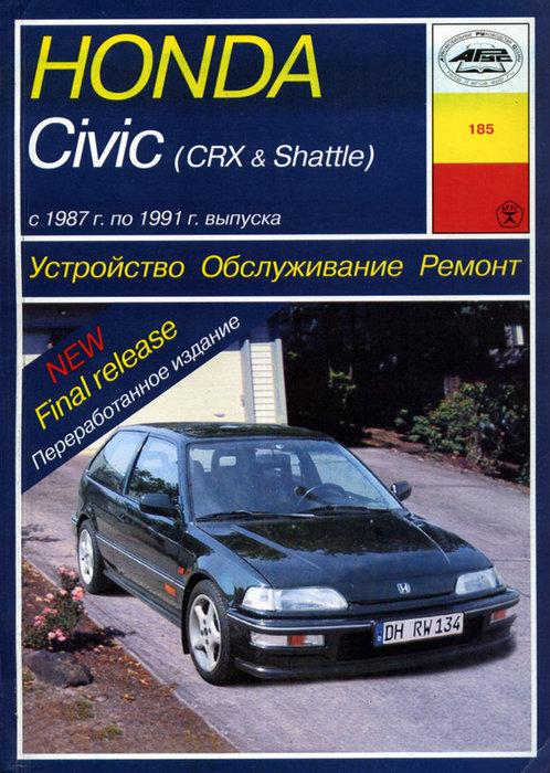 Книга HONDA CIVIC / CIVIC CRX / CIVIC SHUTTLE (Хонда Цивик) 1987-1991 бензин Пособие по ремонту и эксплуатации