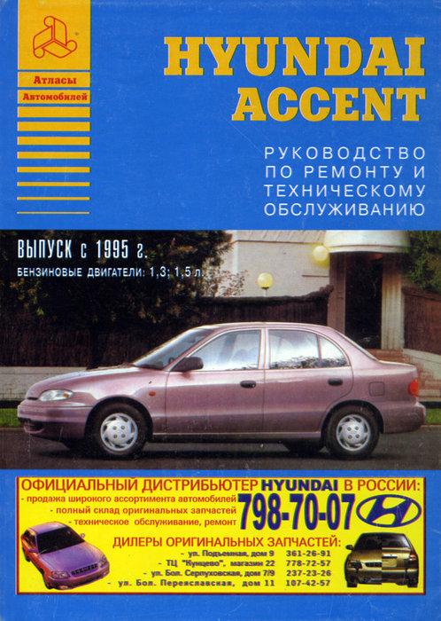 HYUNDAI ACCENT с 1995 бензин Книга по ремонту и эксплуатации