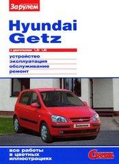 HYUNDAI GETZ с 2002 бензин Пособие по ремонту и эксплуатации цветное
