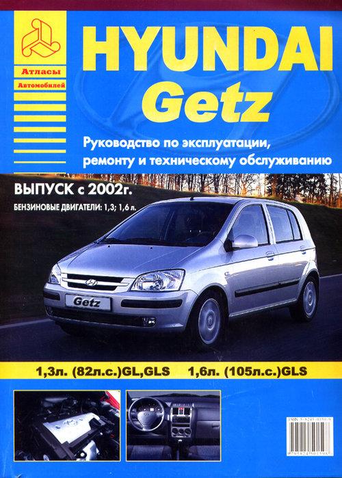 HYUNDAI GETZ GL, GLS с 2002 бензин Пособие по ремонту и эксплуатации