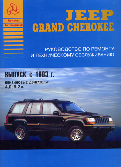 JEEP GRAND CHEROKEE c 1993 бензин Пособие по ремонту и эксплуатации