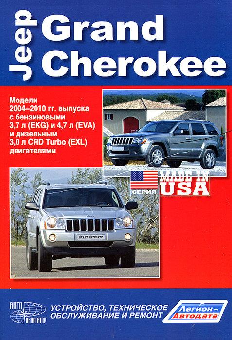 по применению jeep wk2 iv cherokee инструкция grand