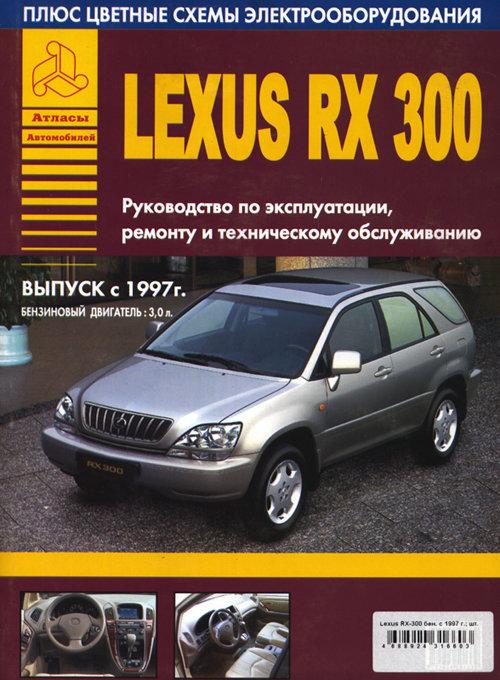 LEXUS RX 300 с 1997 бензин Пособие по ремонту и эксплуатации