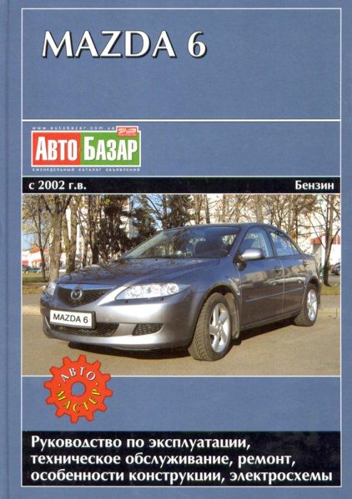 MAZDA 6 с 2002 бензин Книга по ремонту и эксплуатации