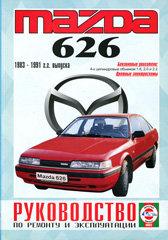 MAZDA 626 1983-1991 бензин Пособие по ремонту и эксплуатации