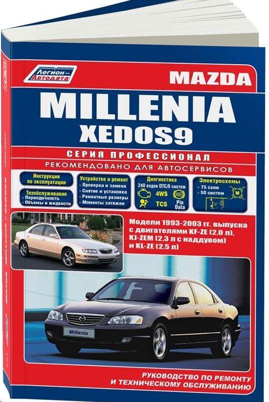 Руководство MAZDA MILLENIA (МАЗДА МИЛЕНИЯ) 1993-2003 бензин Пособие по ремонту и эксплуатации