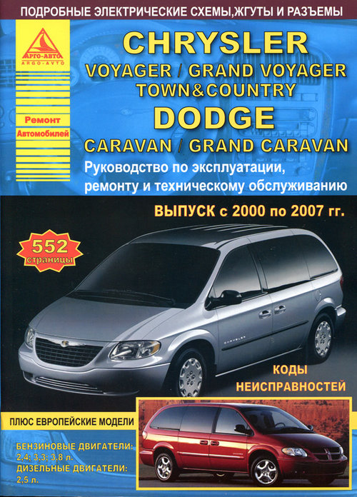 Книга CHRYSLER TOWN / COUNTRY / VOYAGER / GRAND VOYAGER, DODGE CARAVAN / GRAND CARAVAN (Крайслер Таун) 2000-2007 бензин / дизель  Руководство по ремонту и эксплуатации