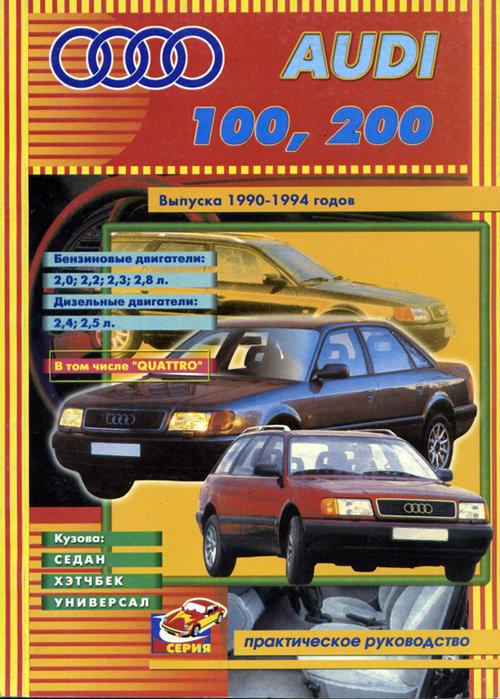 AUDI 200 / 100 1990-1994 бензин / дизель Пособие по ремонту и эксплуатации