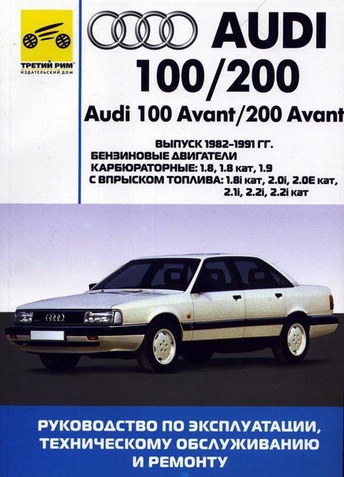 AUDI 100 / 200 AVANT & QUATTRO / TURBO 1982-1991 бензин