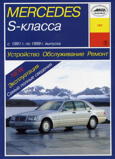 MERCEDES-BENZ S Класса (W140) 1991-1999 бензин / дизель Пособие по ремонту и эксплуатации