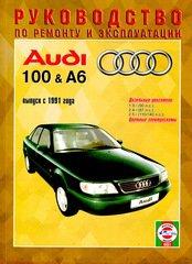 AUDI 100 / A6 c 1991 дизель Книга по ремонту и эксплуатации