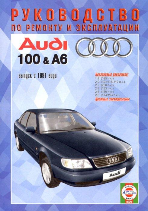 AUDI 100 / A6 c 1991 бензин Книга по ремонту и эксплуатации