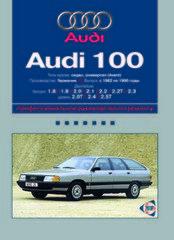 AUDI 100 1982-1990 бензин / дизель Пособие по ремонту и эксплуатации