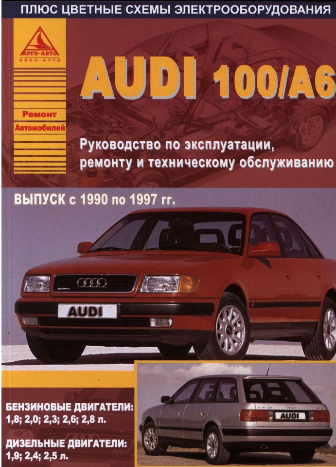 AUDI 100 / А6 (Ауди 100 / А6) 1990-1997 бензин / дизель / турбодизель Книга по ремонту и эксплуатации