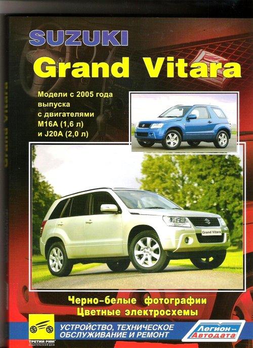 SUZUKI GRAND VITARA с 2005 бензин Пособие по ремонту и эксплуатации