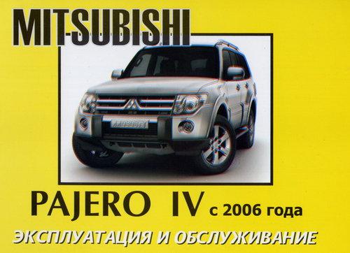 MITSUBISHI PAJERO IV с 2006 Инструкция по эксплуатации и техническому обслуживанию